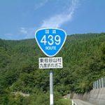 国道439号線も酷道439号だけど国道197号線も酷道197だ!