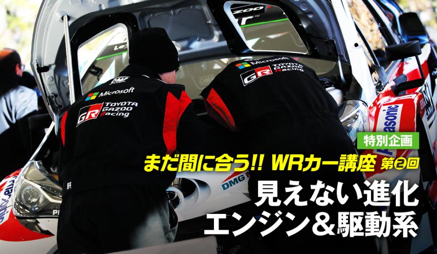 WRCラリーカーの進化はここまで来た。
