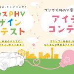 神戸トヨペットがプリウスPHVのデザイン・アイデアコンテスト開催中です!