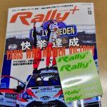 ラリー専門雑誌「RALLY+」が届いた。WRCラリースウェーデンとWRCラリーメキシコの記事だ。