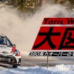 18年振りに復活したトヨタWRCラリー用YARIS WRC大図鑑だよ。