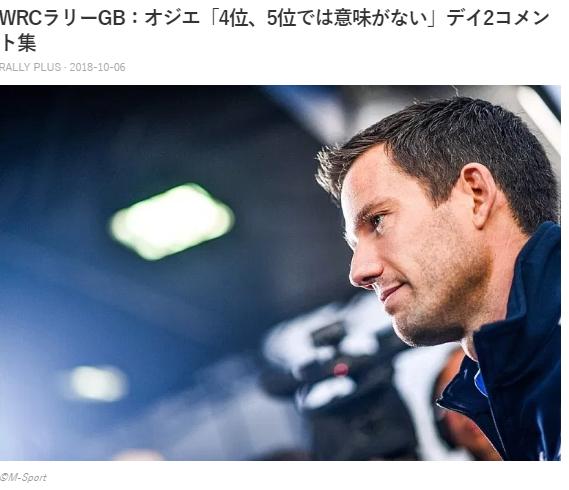 WRCラリーGB オット・タナクはマシントラブル。1位はセバスチャン・オジエ
