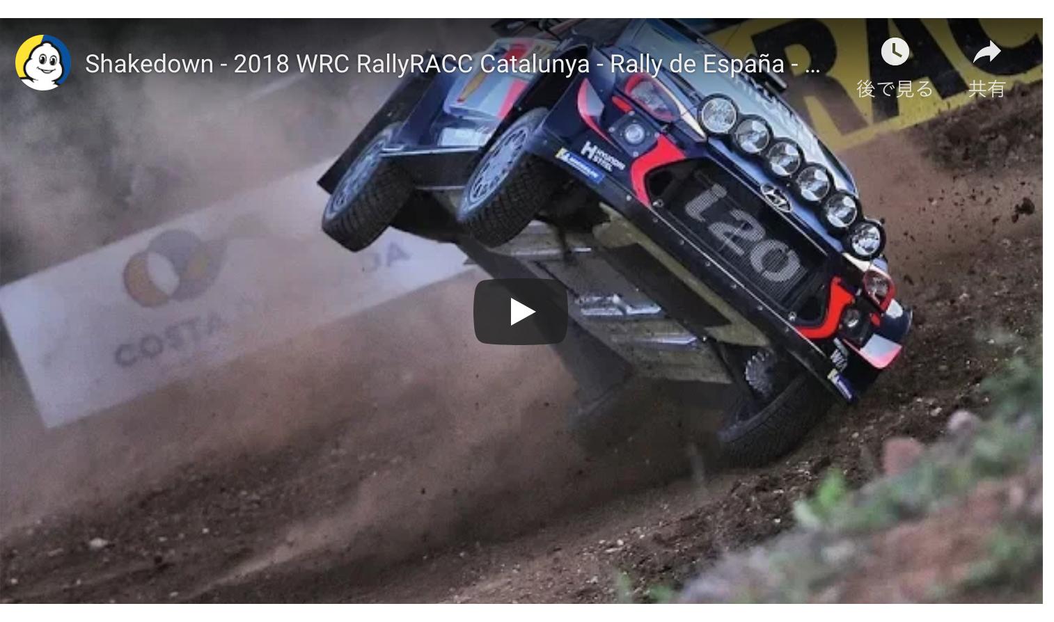 WRCラリースペイン速報。トップはオット・タナク。トヨタ勢頑張れ。残すはこのWRCスペインとWRCオーストラリア。ティエリー・ヌーベルかセバスチャン・オジエかオット・タナク大逆転でドライバーズチャンピオンになるか?楽しみ〜。