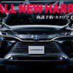 【新型ハリアーPHV】なんて良いじゃない!!!?